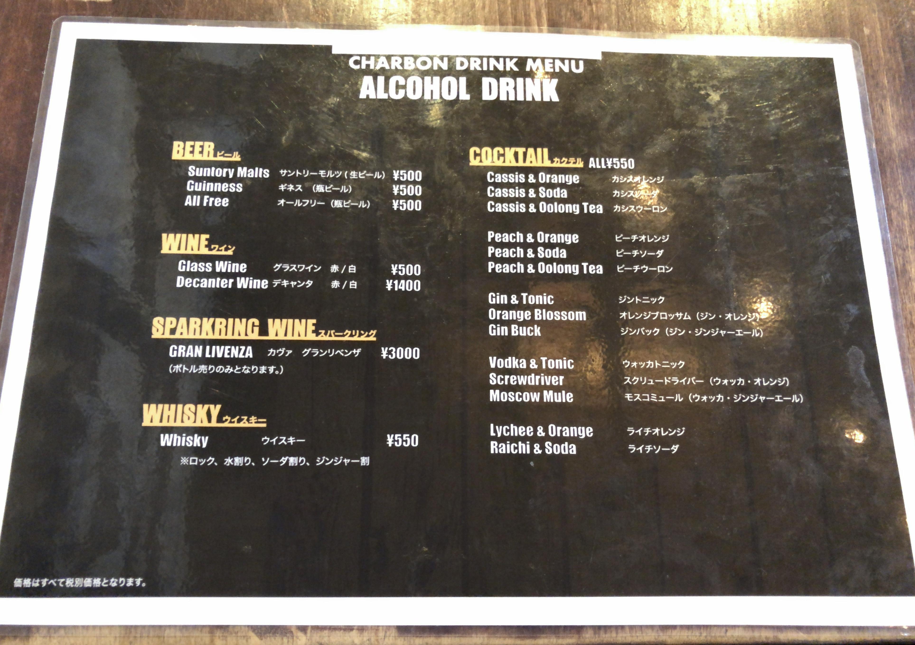 cafecharbon-menu4