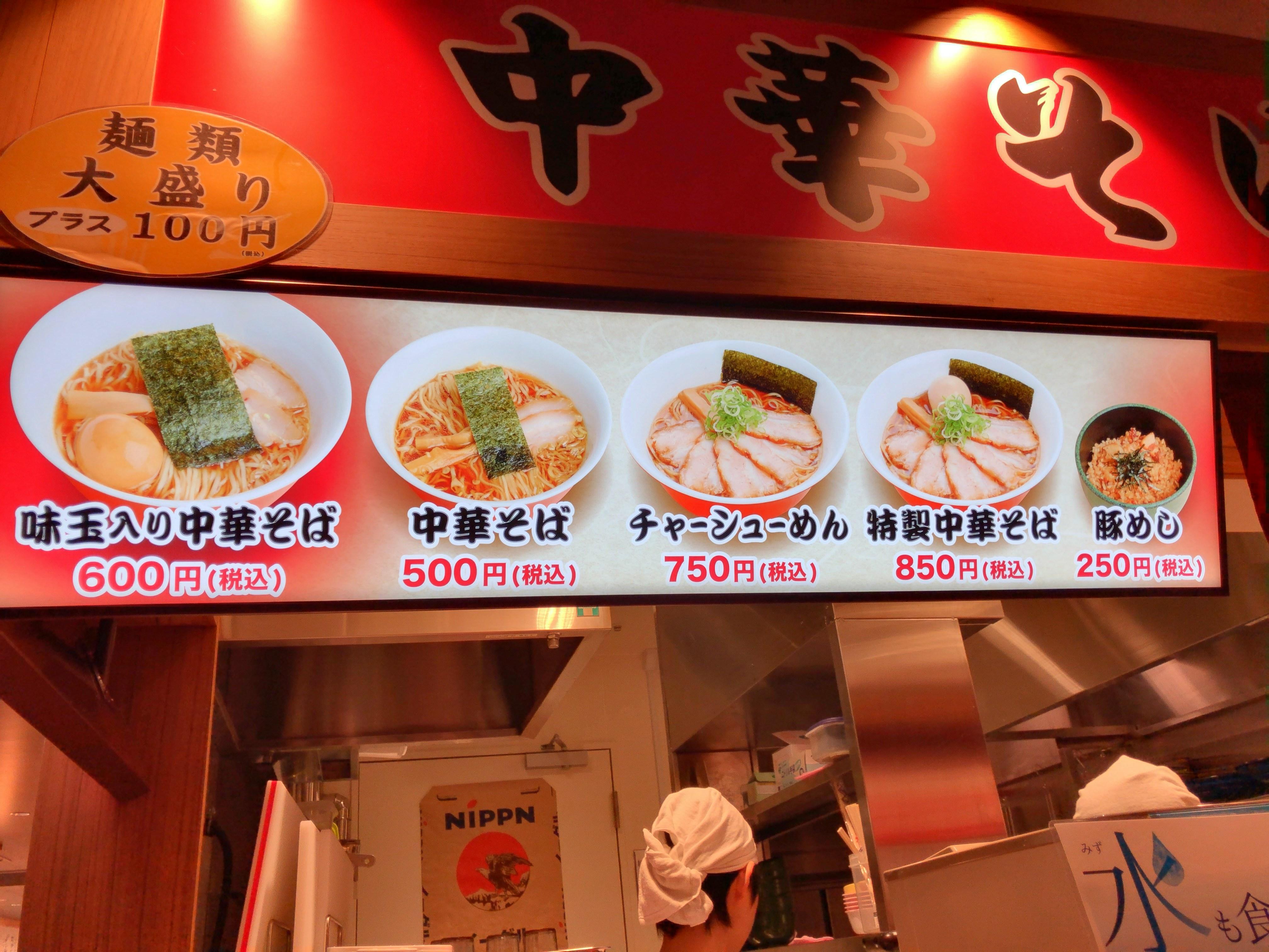 kadoyasyokudou-menu