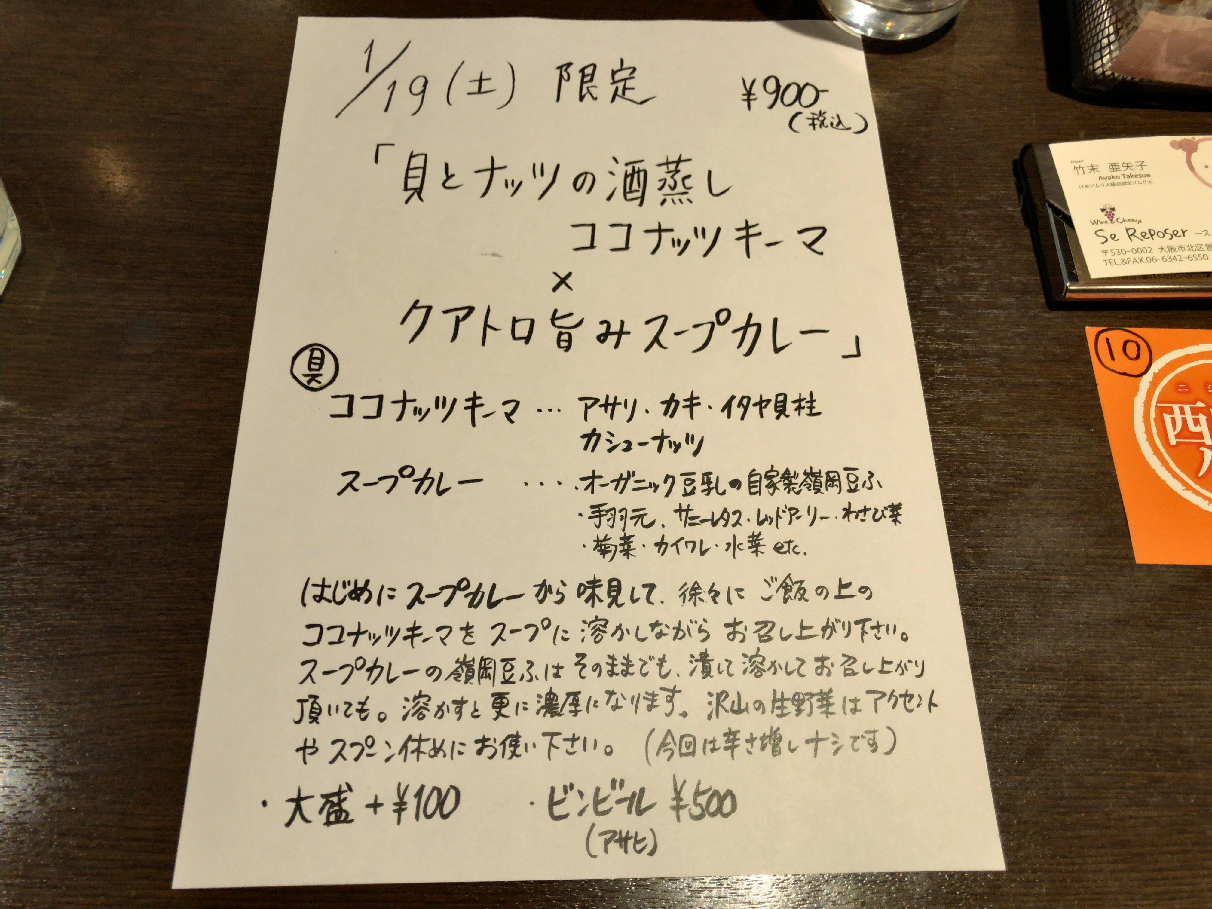 syunkatou-menu