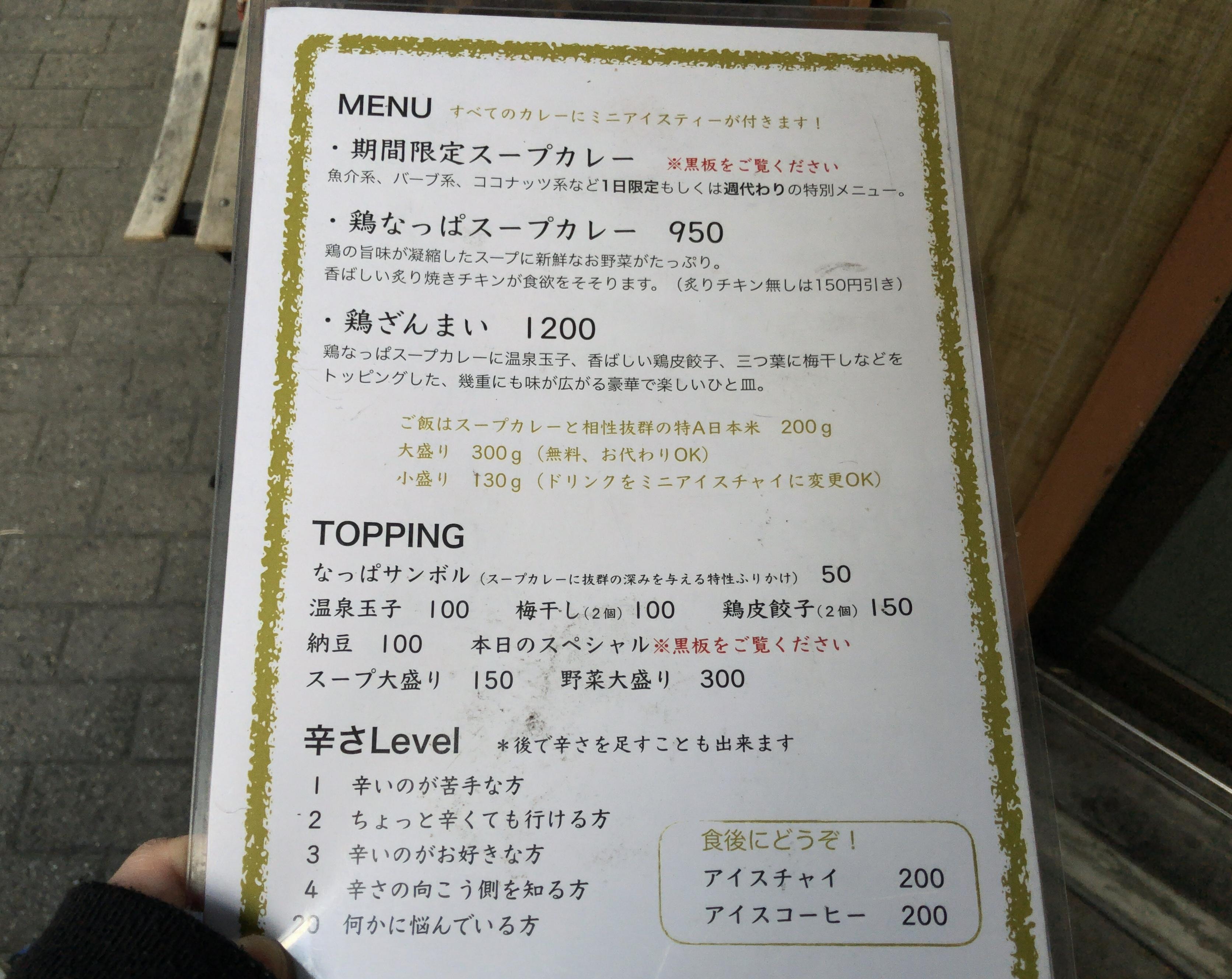 nappa-menu2