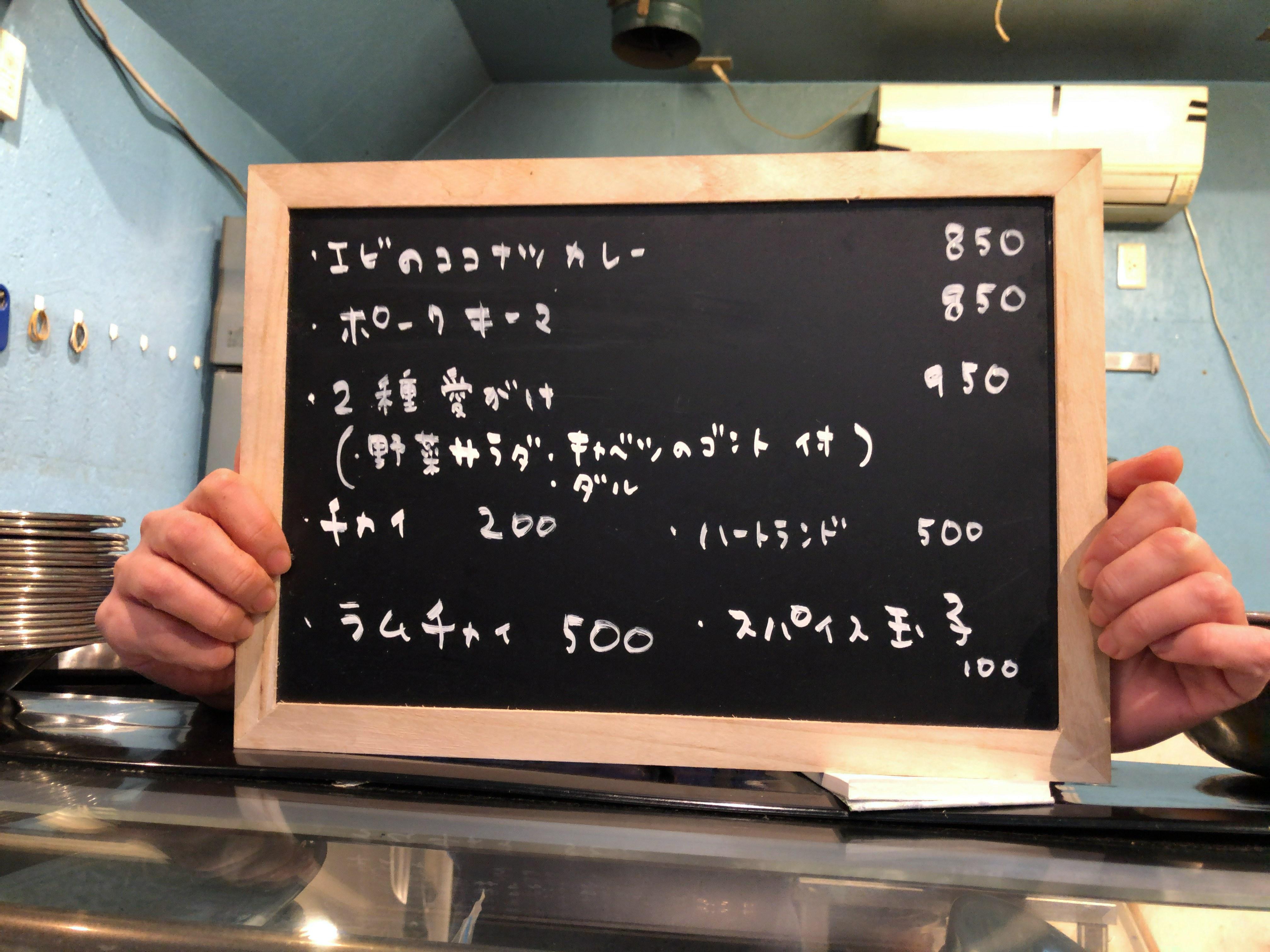 namupuri-menu