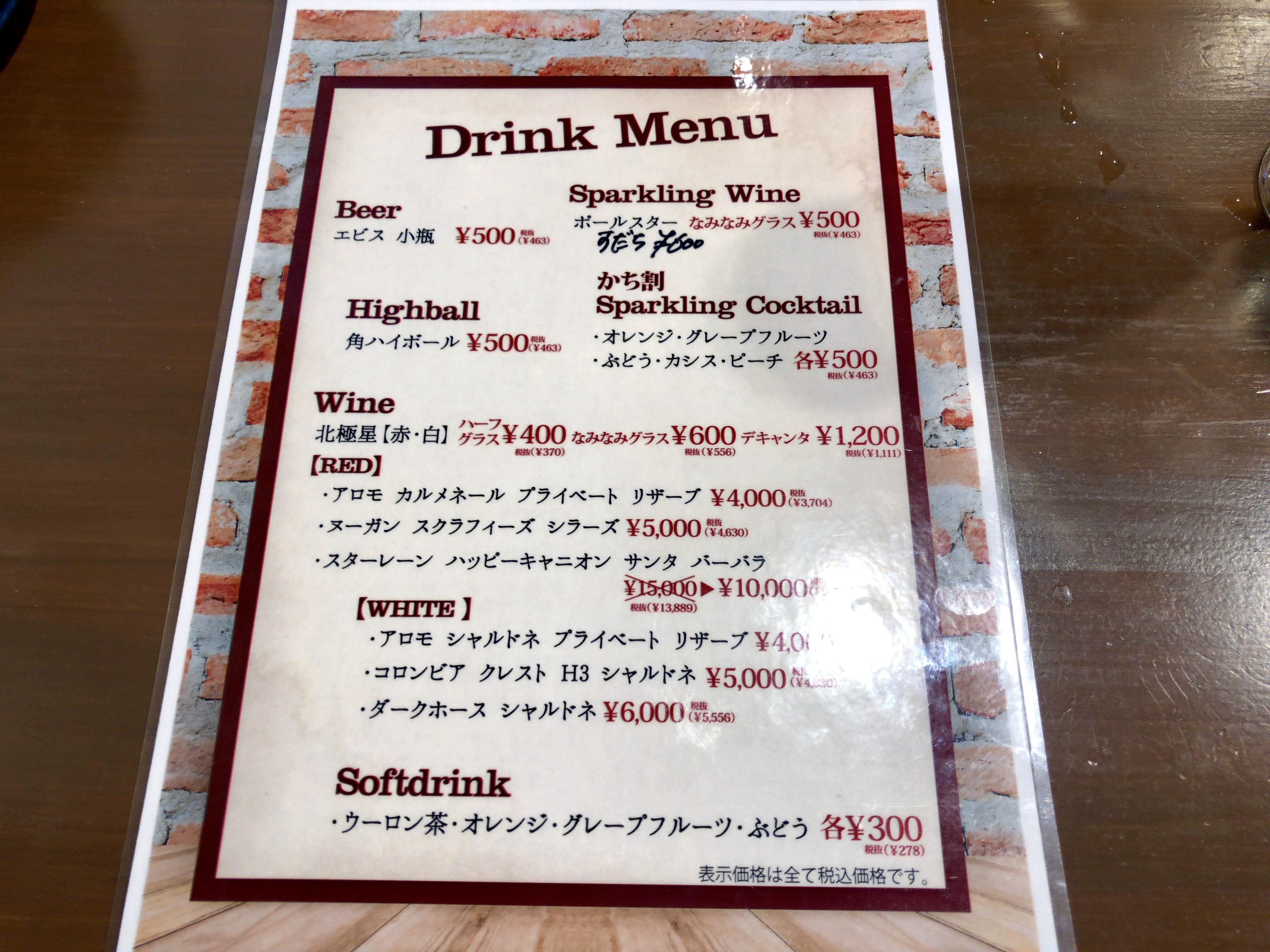 taiga-menu2