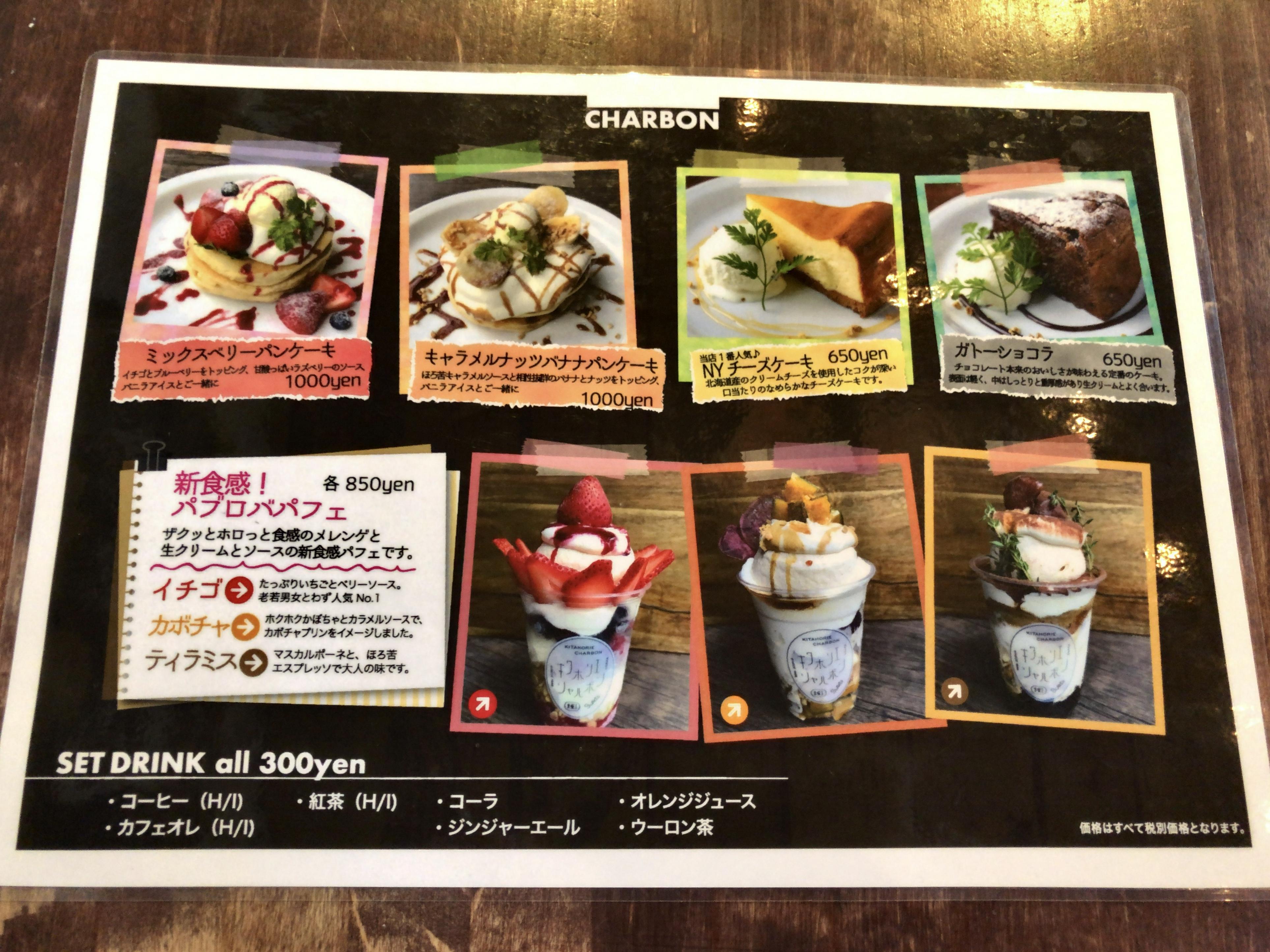 cafecharbon-menu1