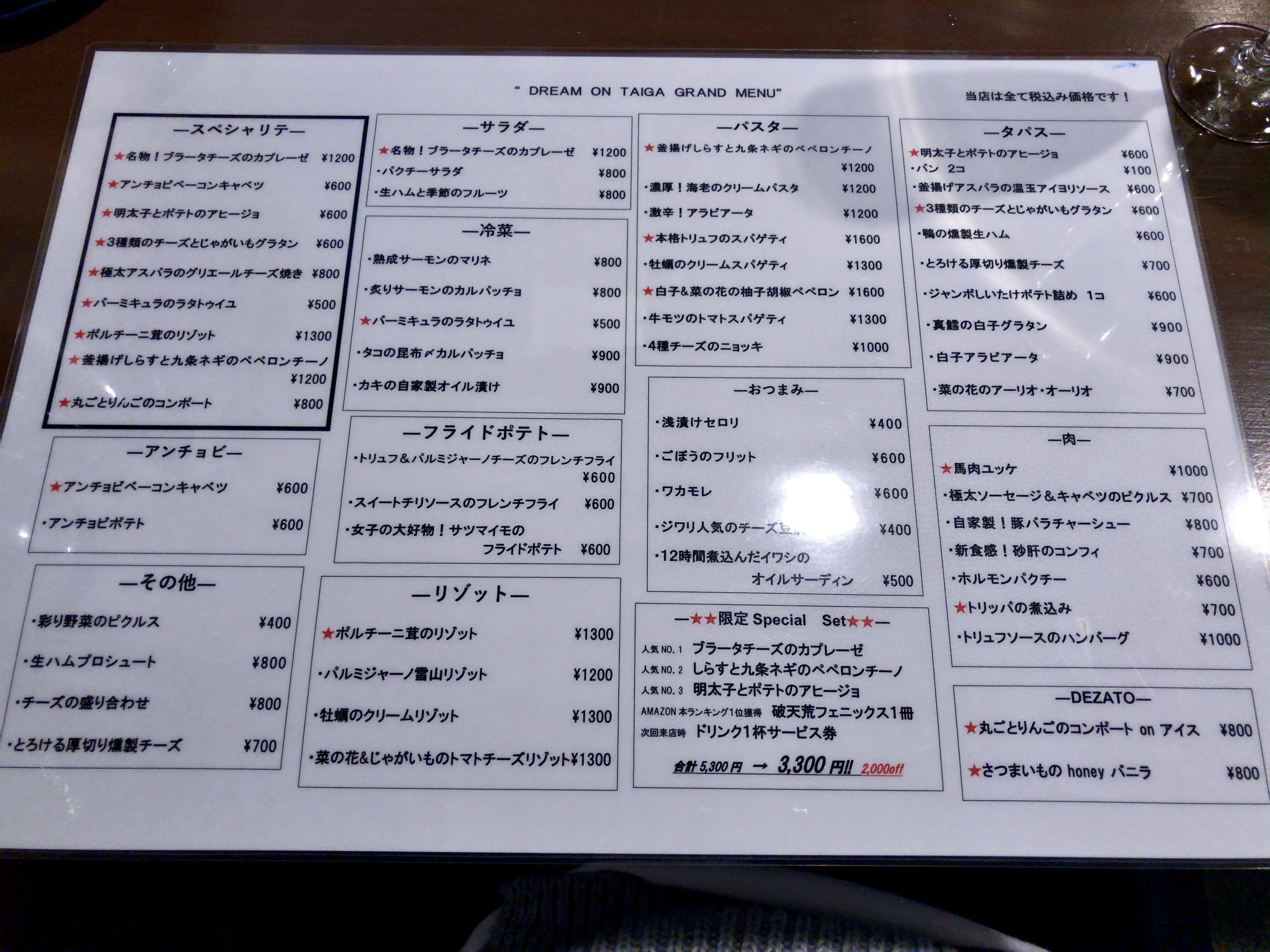 taiga-menu1