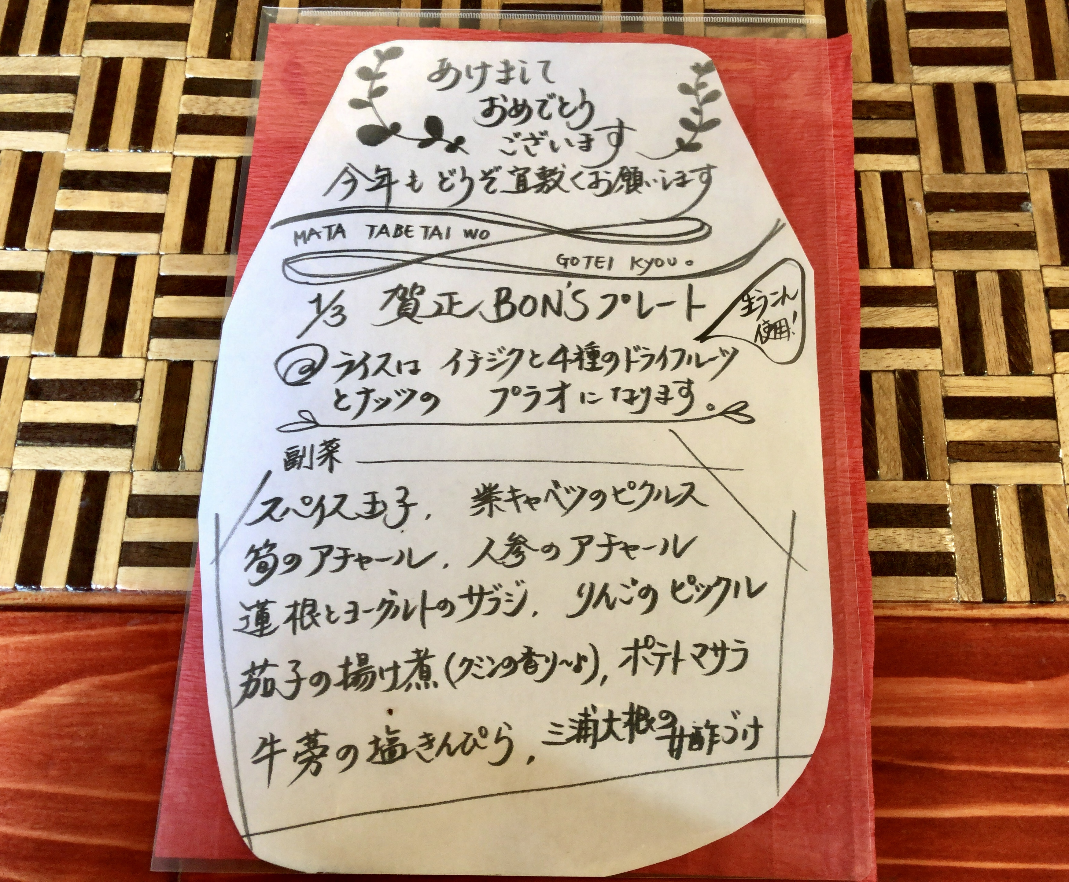 bonscarry-menu1