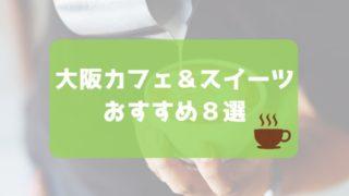cafe-FV
