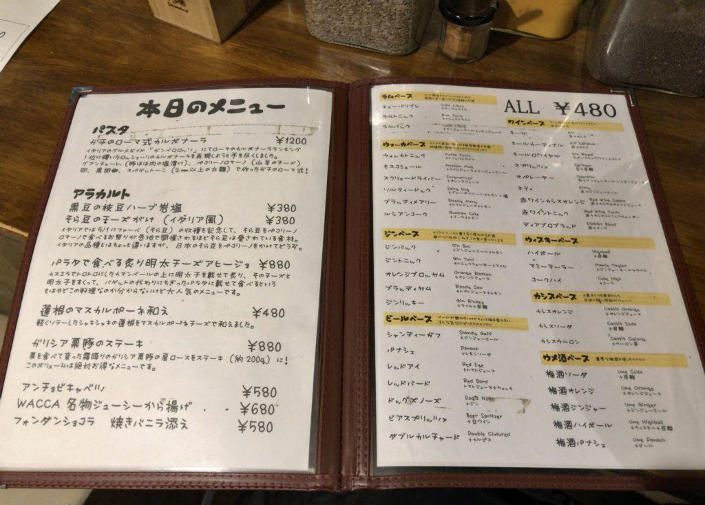 wacca-menu4