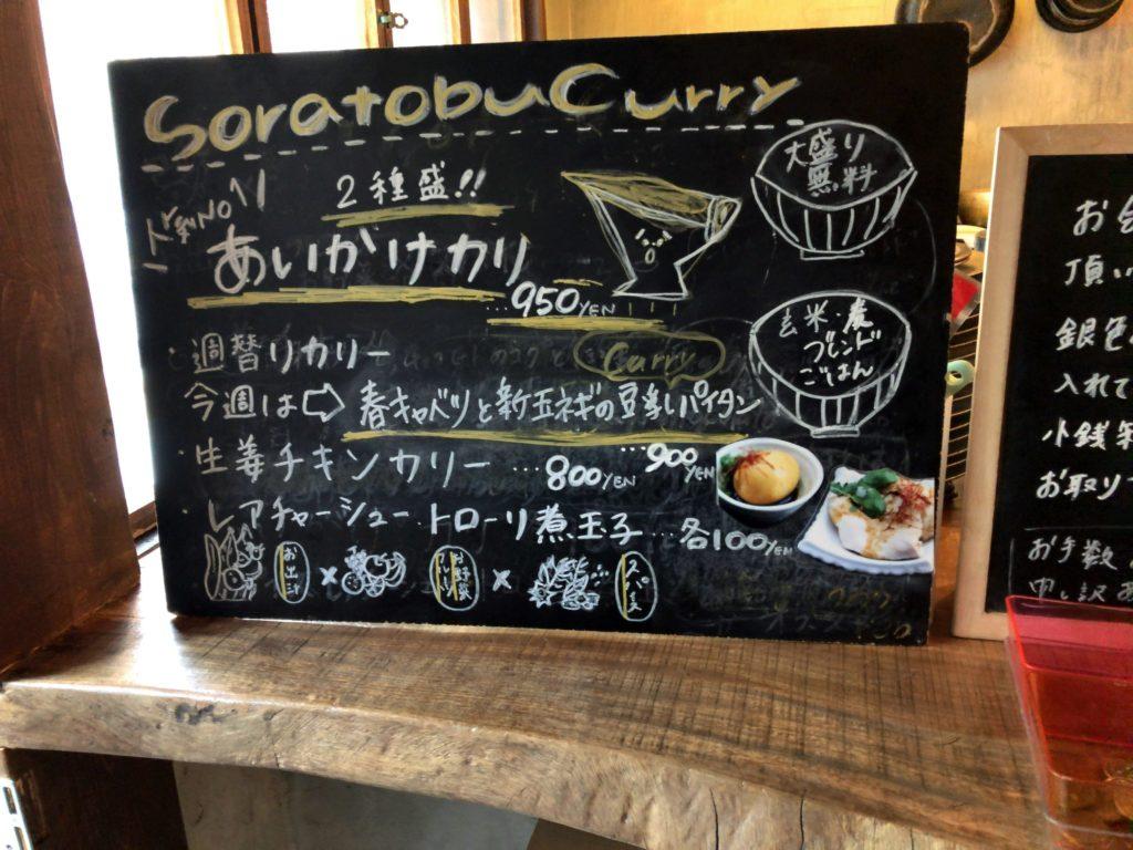 soratobu-menu1