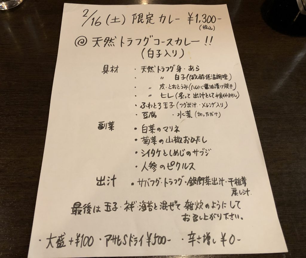 syunkatou2-menu
