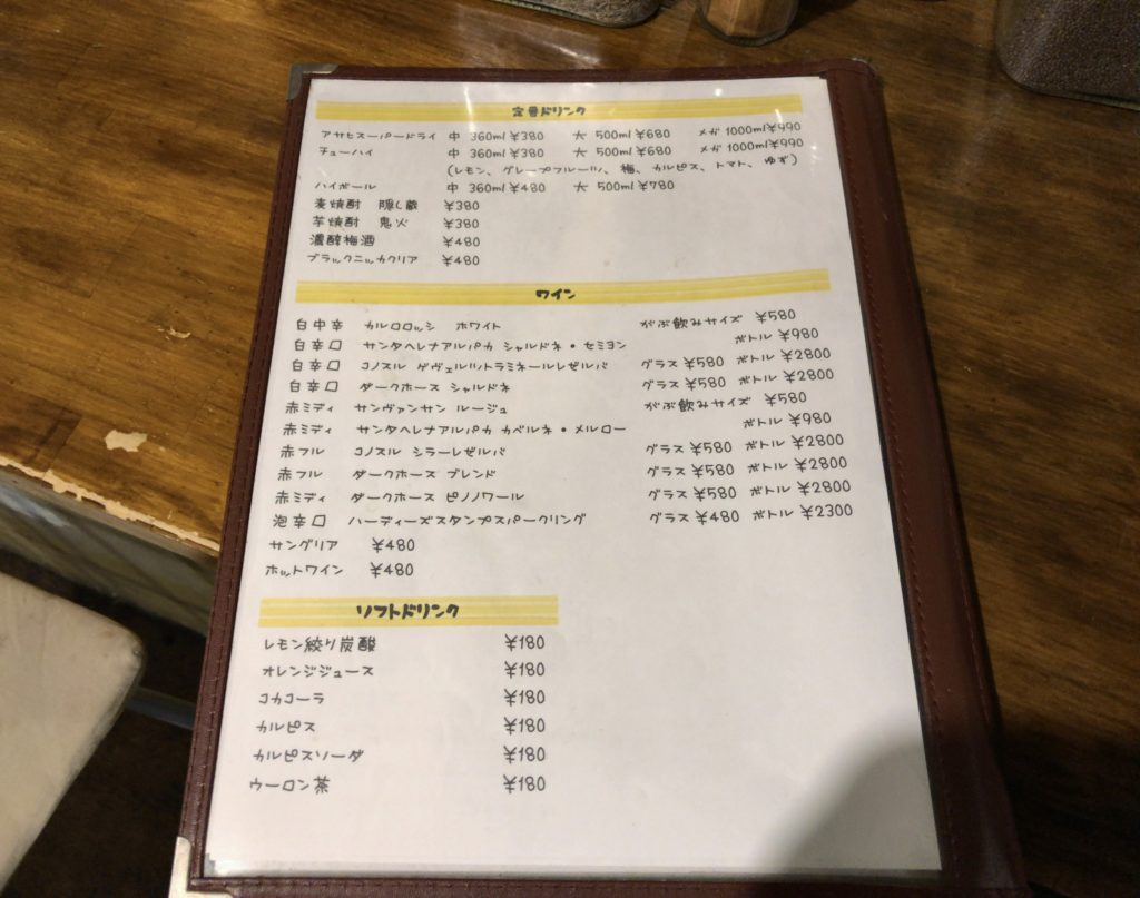 wacca-menu5