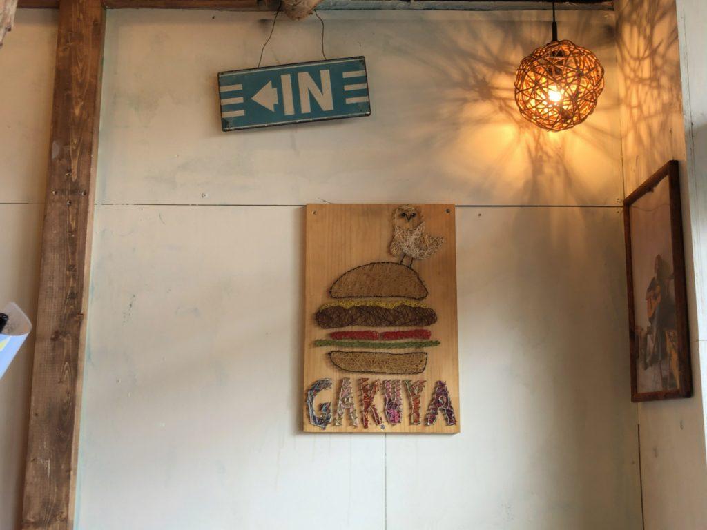 gakuya_burger-naikan2