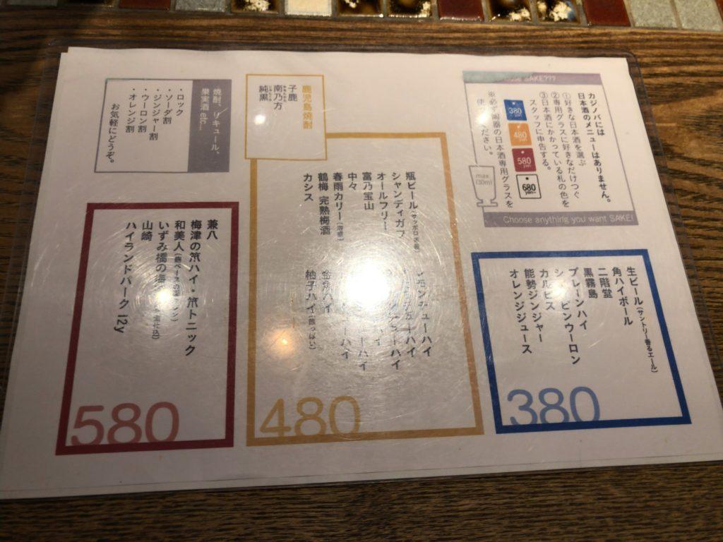 kajinoba-menu3
