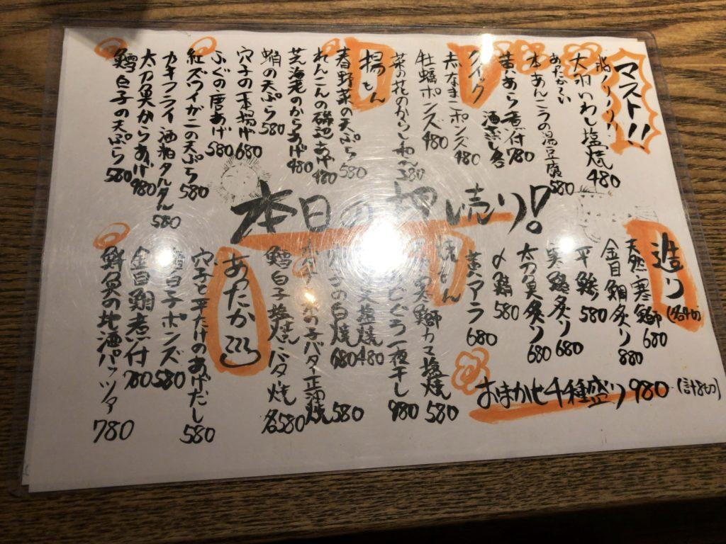 kajinoba-menu1