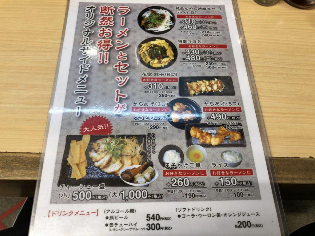hanakyou-menu2