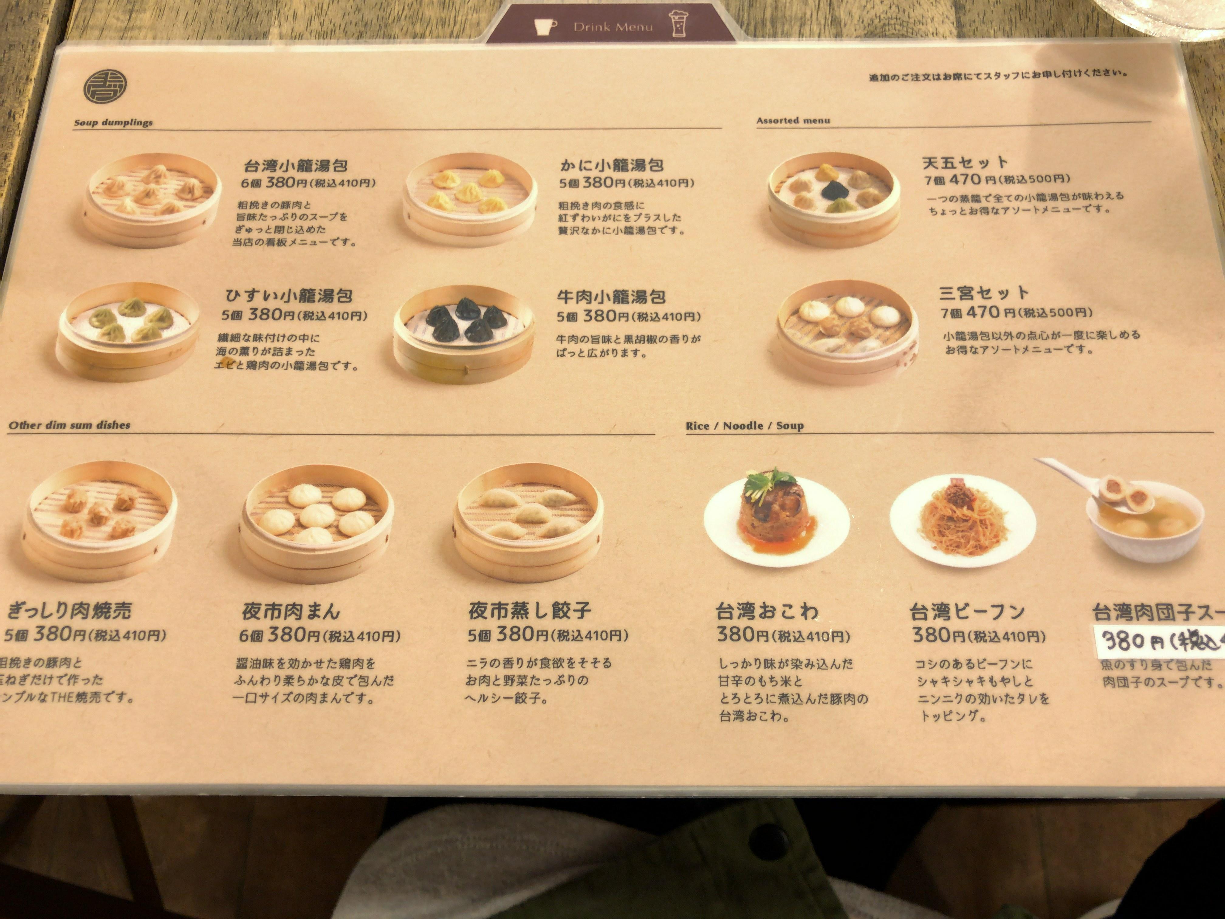 taiwantanpao-menu1