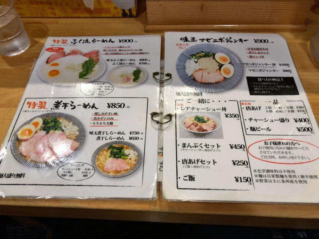 wadati-menu1