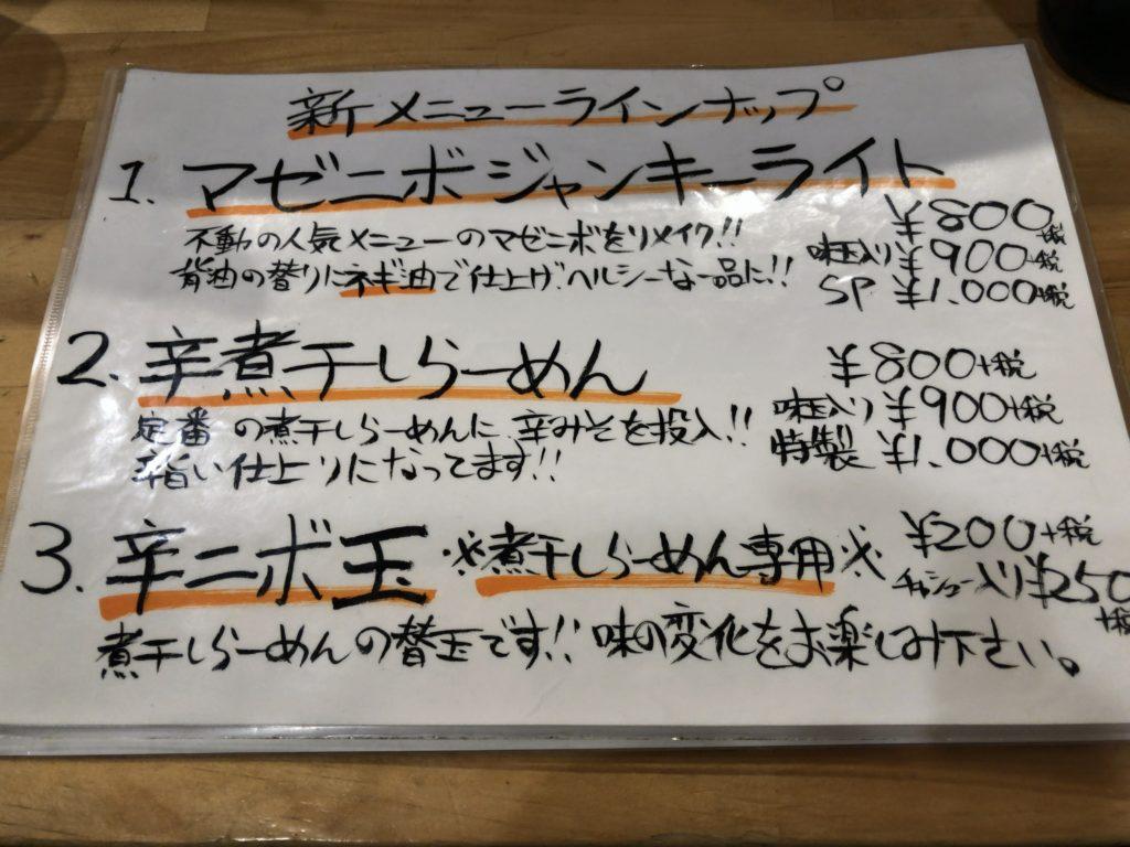 wadati-menu2