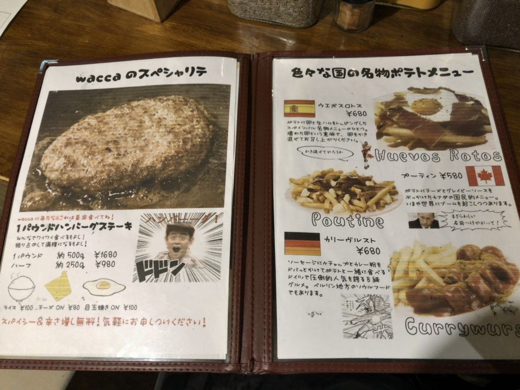 wacca-menu3