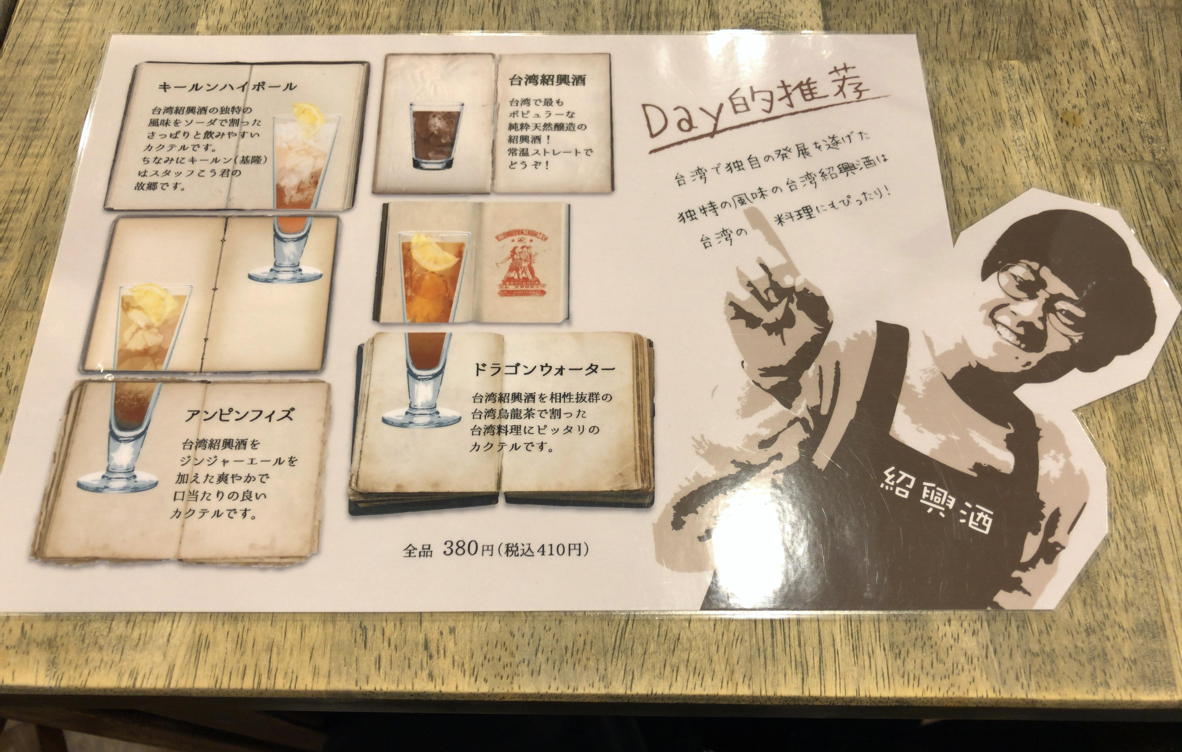 taiwantanpao-menu3