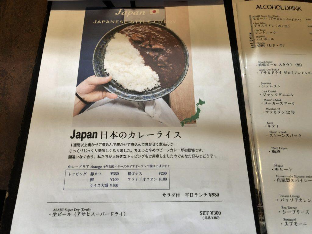 tabijikitchen-menu5