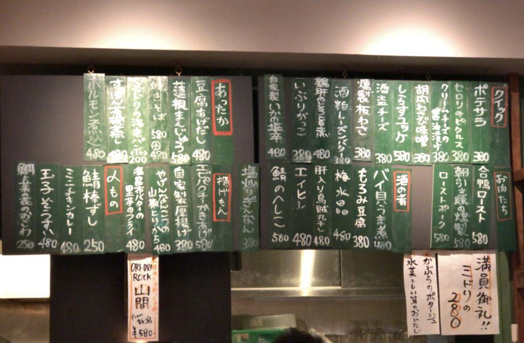 kajinoba-menu2