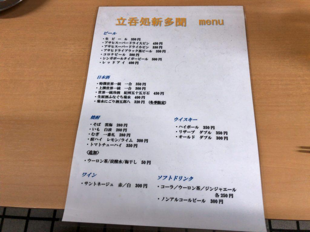 sintamonsyuzou-menu2