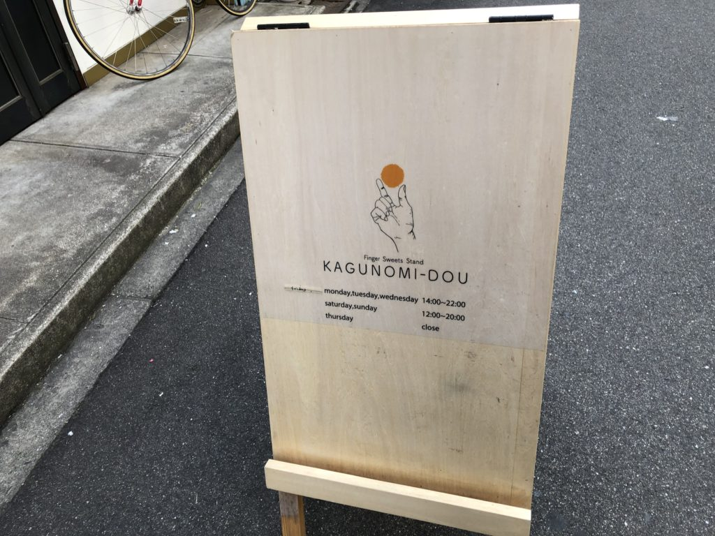 kagunomidou-gaikan4