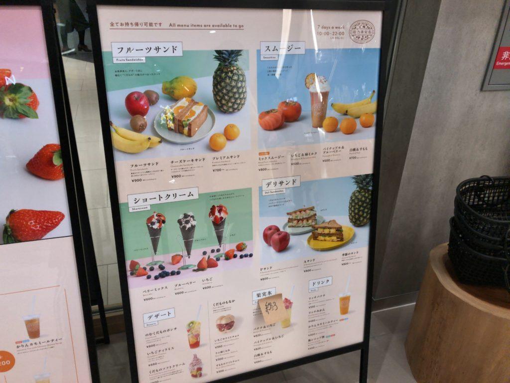 horiuchikajituen-menu2