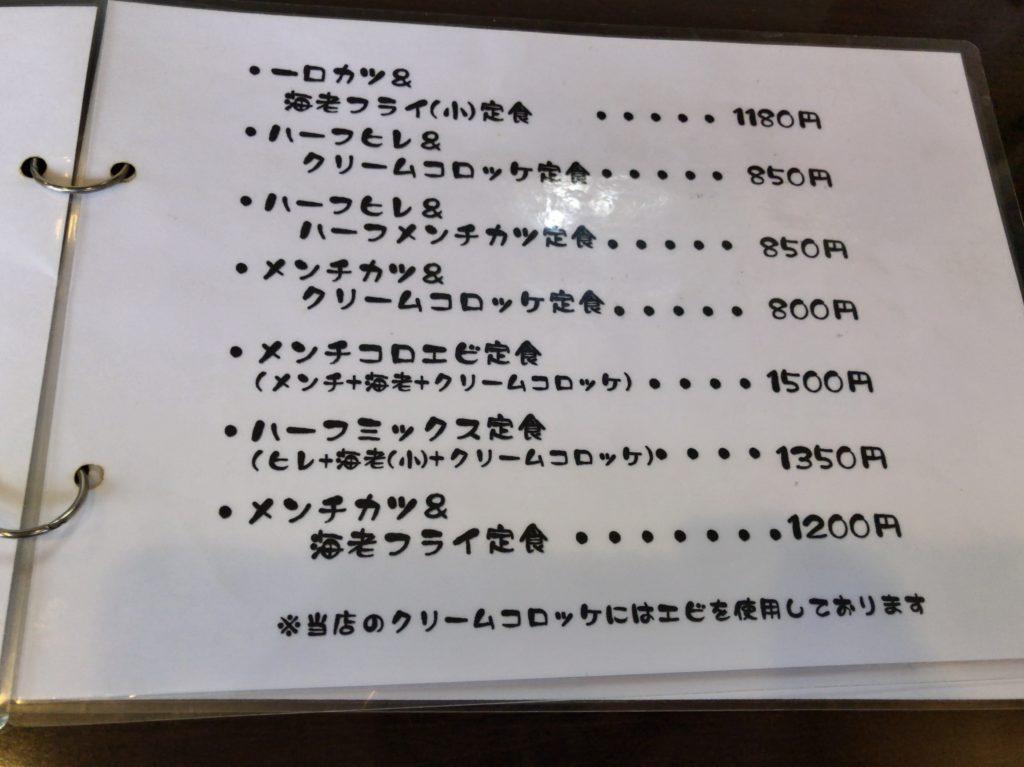 hiroki-menu4