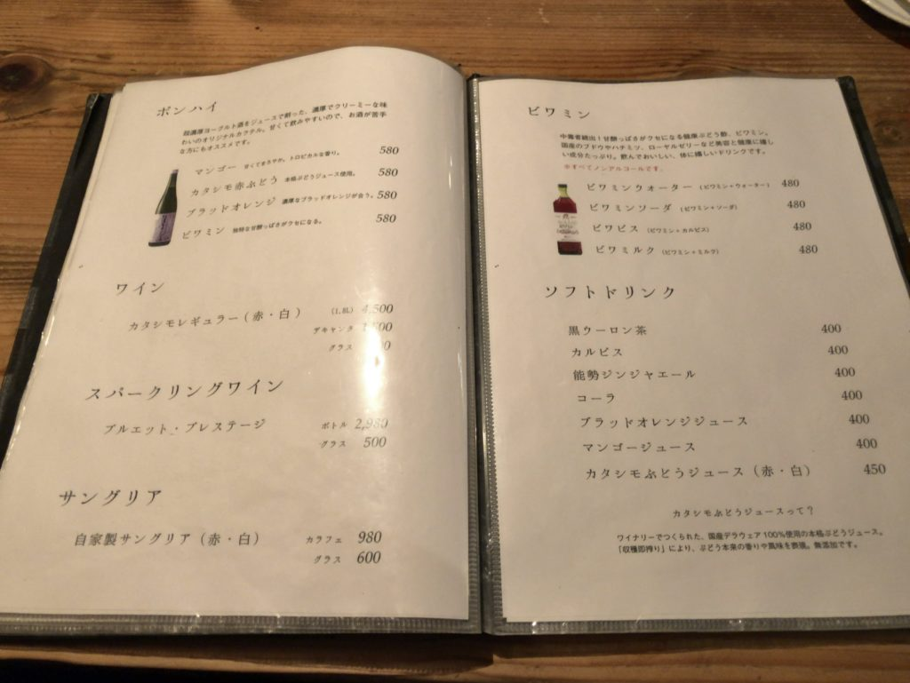 unatitta-menu9
