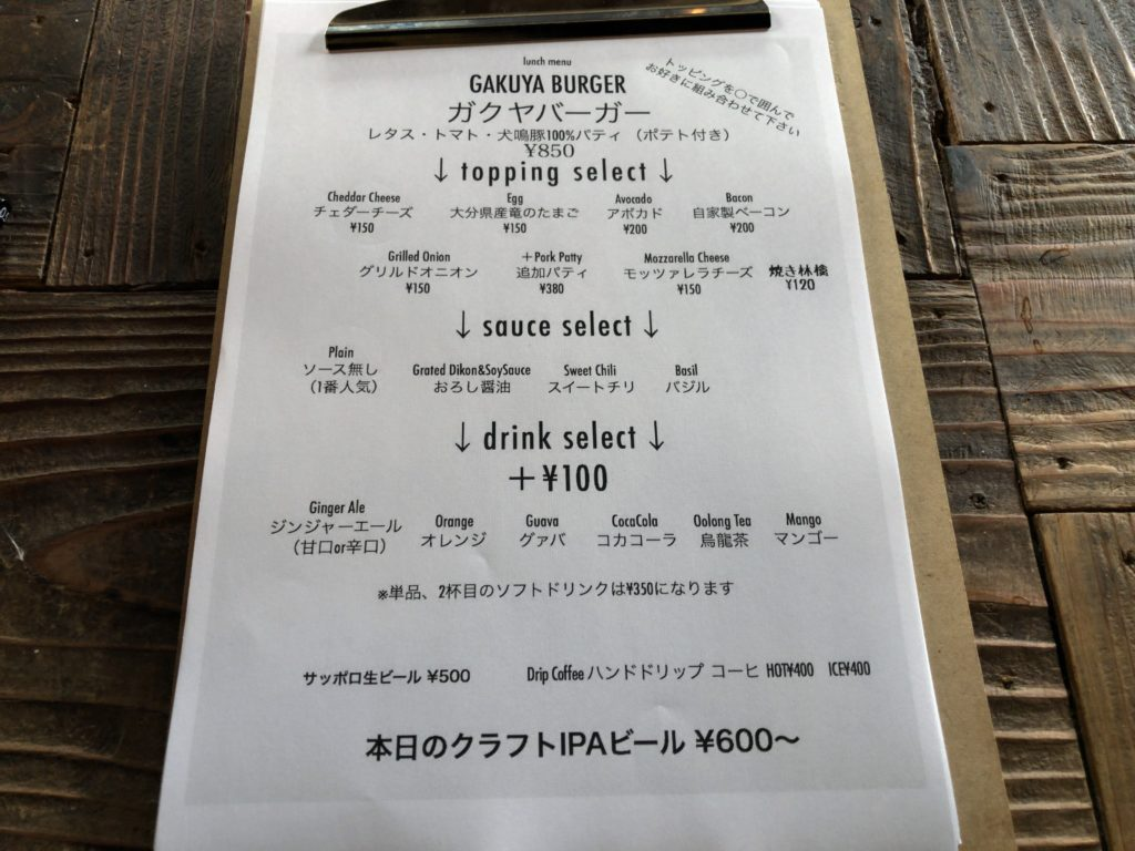 gakuya_burger-menu