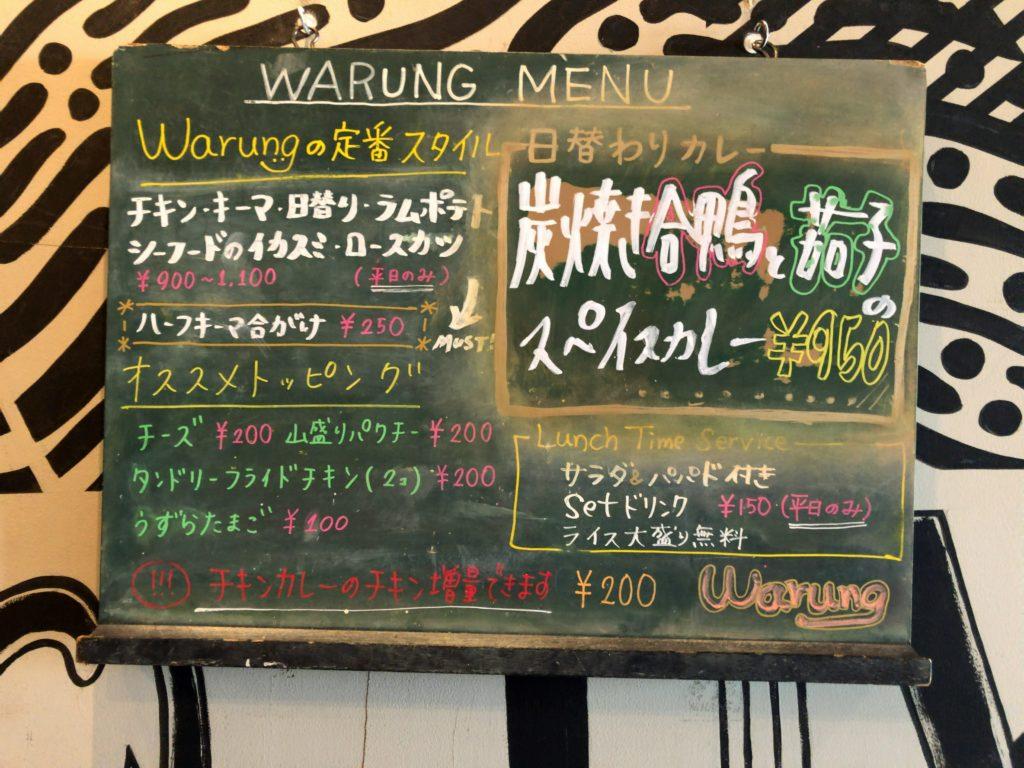 warung-menu1