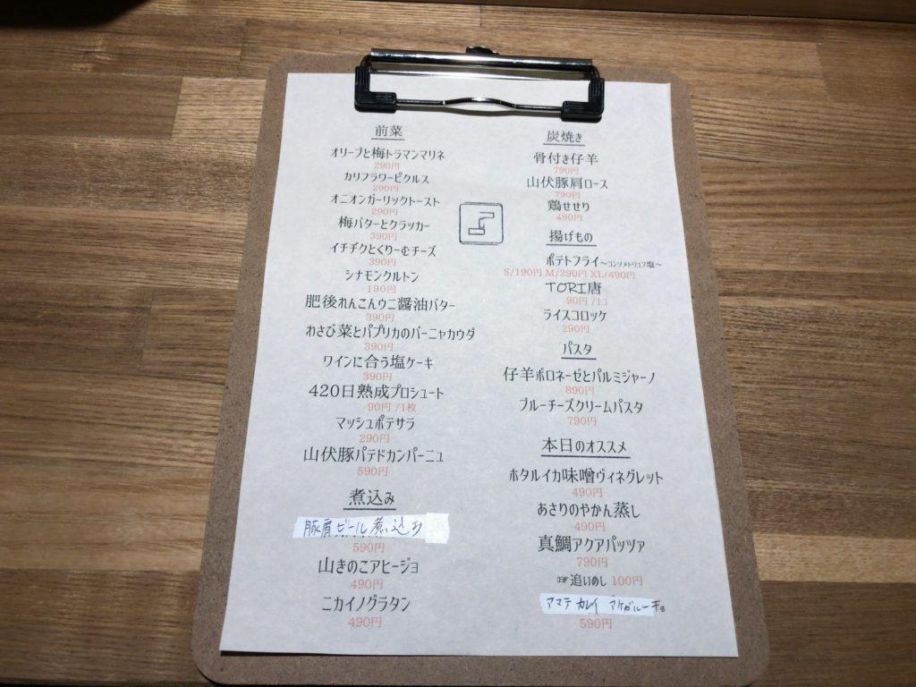 turedurerunesansu-menu1