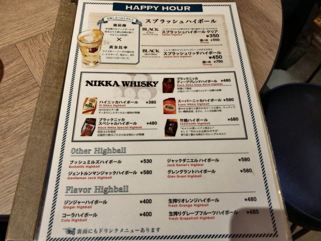 ohatuhighball-menu1
