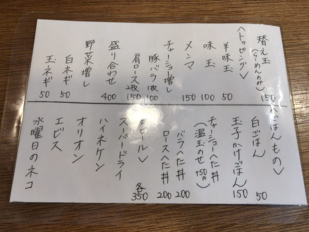 yoshiminoseimenjo-menu2