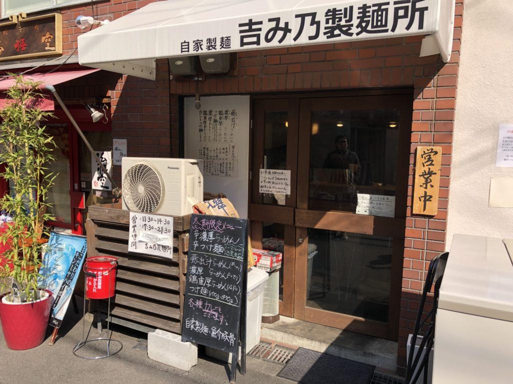 yoshiminoseimenjo-gaikan1