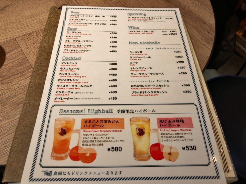 ohatuhighball-menu2