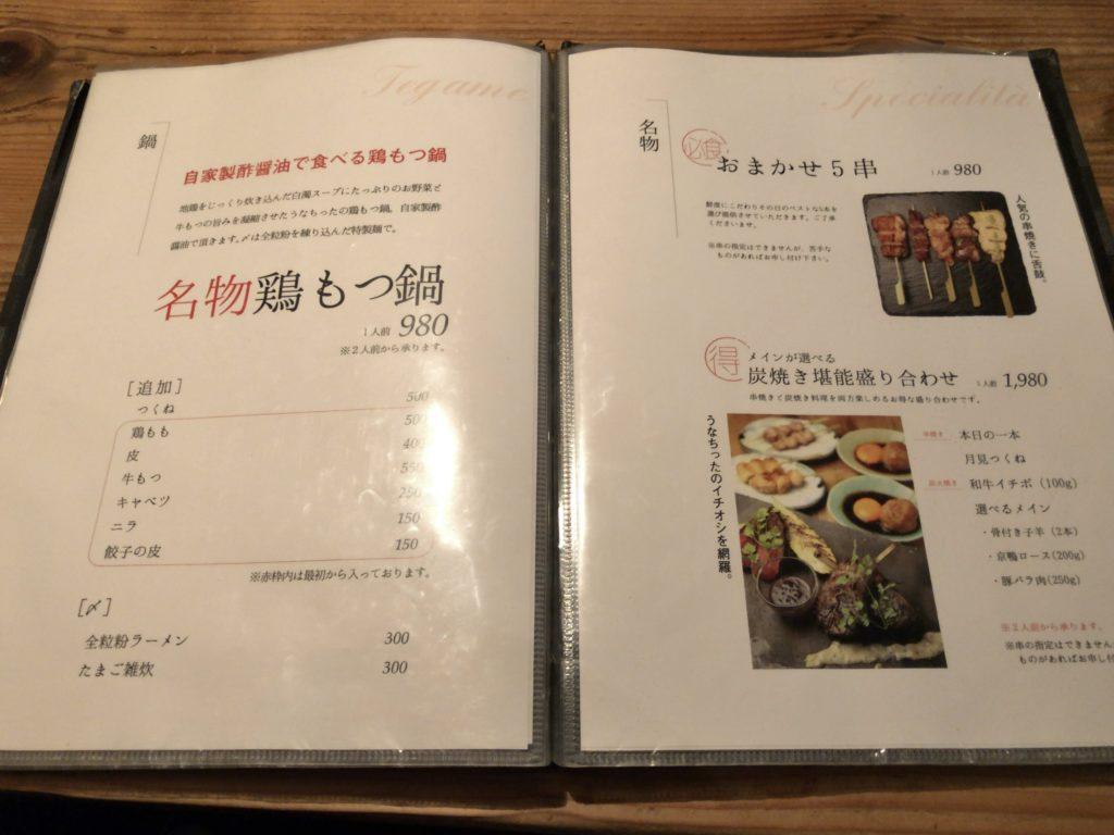 unatitta-menu1