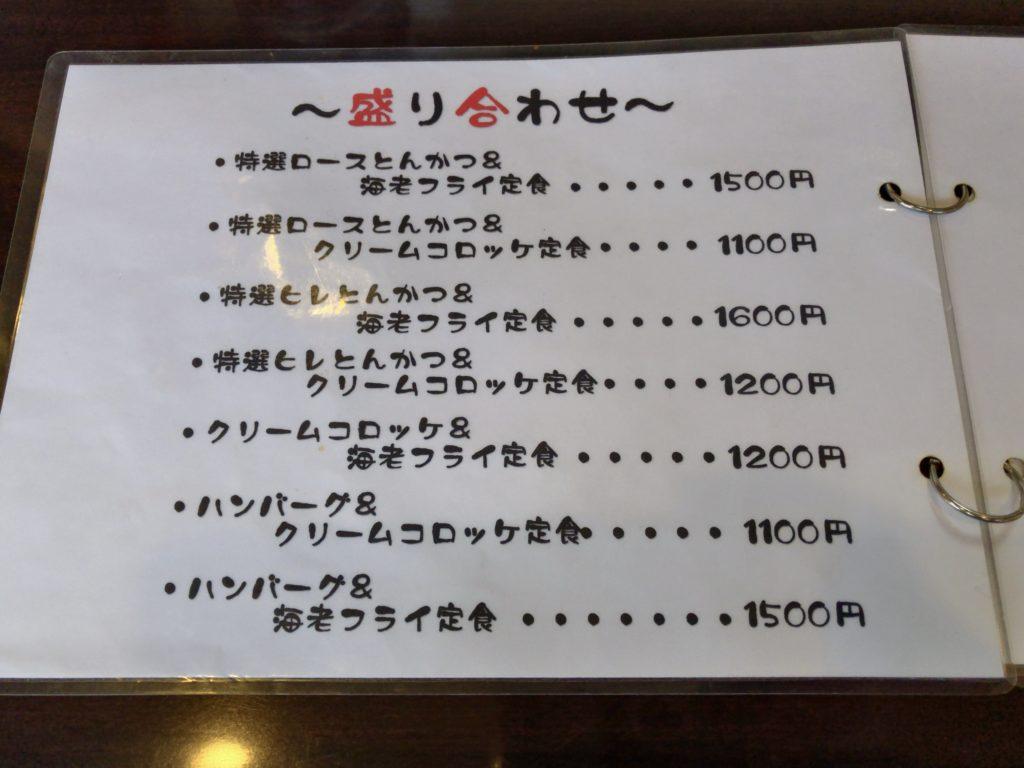hiroki-menu2