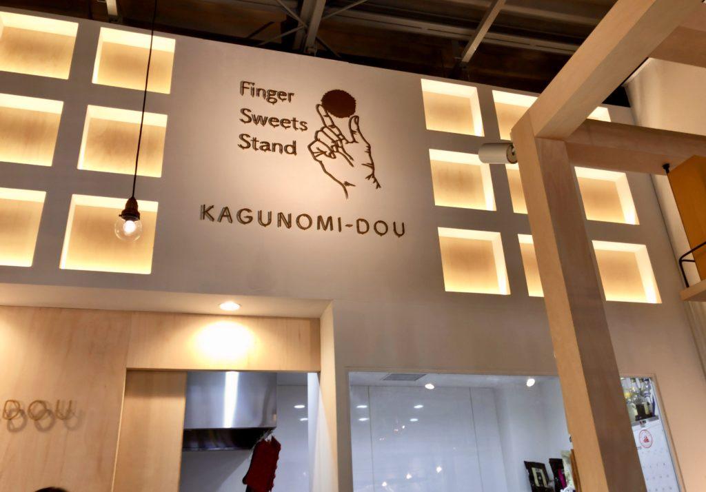 kagunomidou-naikan4