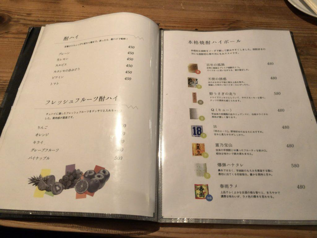 unatitta-menu8