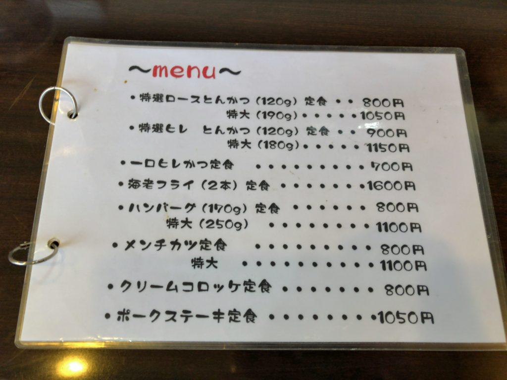 hiroki-menu1