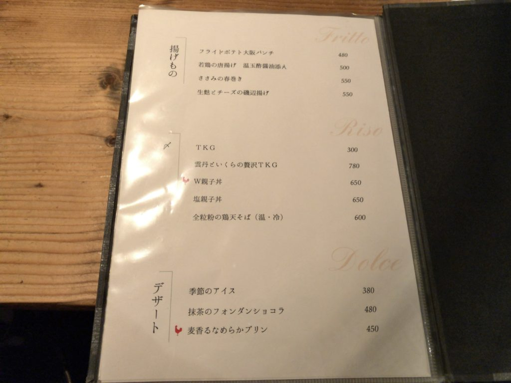 unatitta-menu4