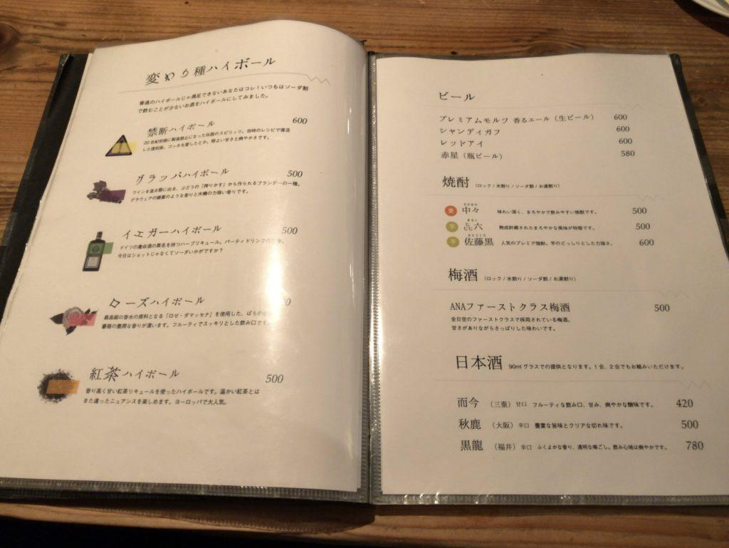 unatitta-menu7