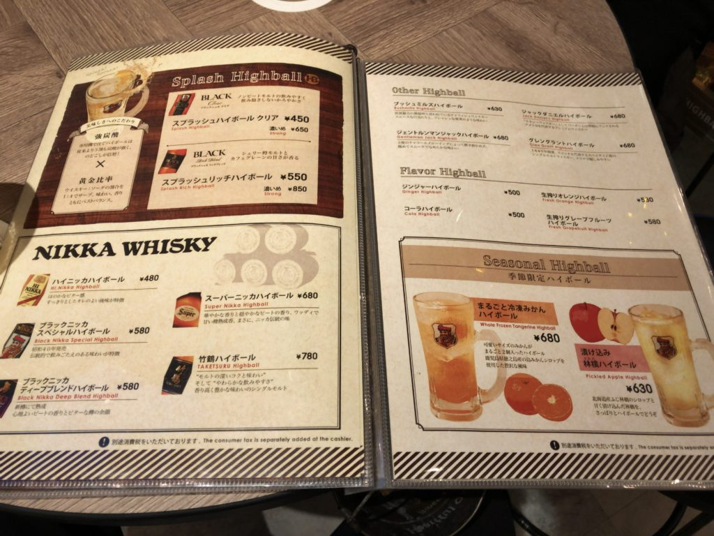 ohatuhighball-menu3