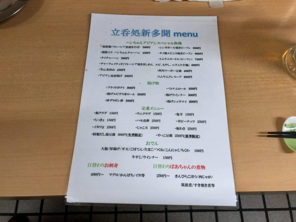 sintamonsyuzou-menu1