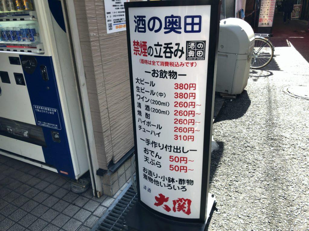 sakenookuda-menu