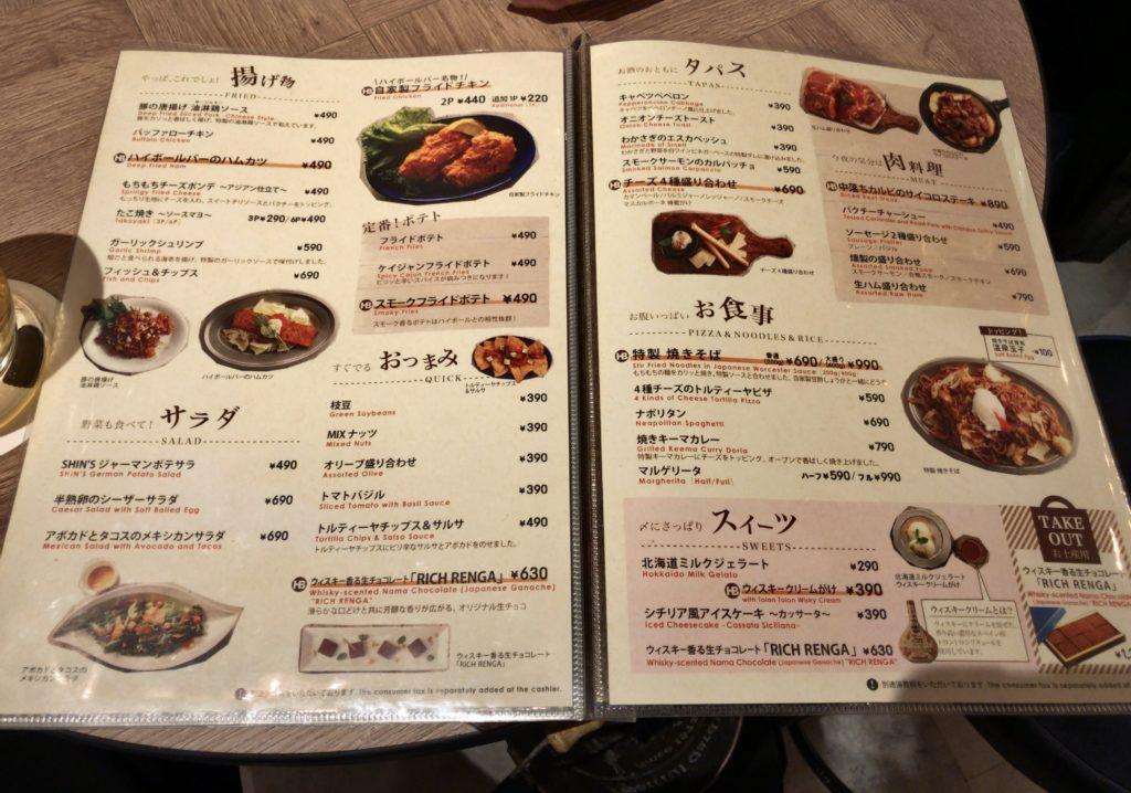 ohatuhighball-menu6