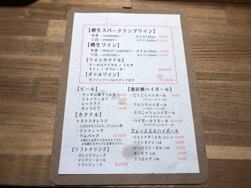 turedurerunesansu-menu2