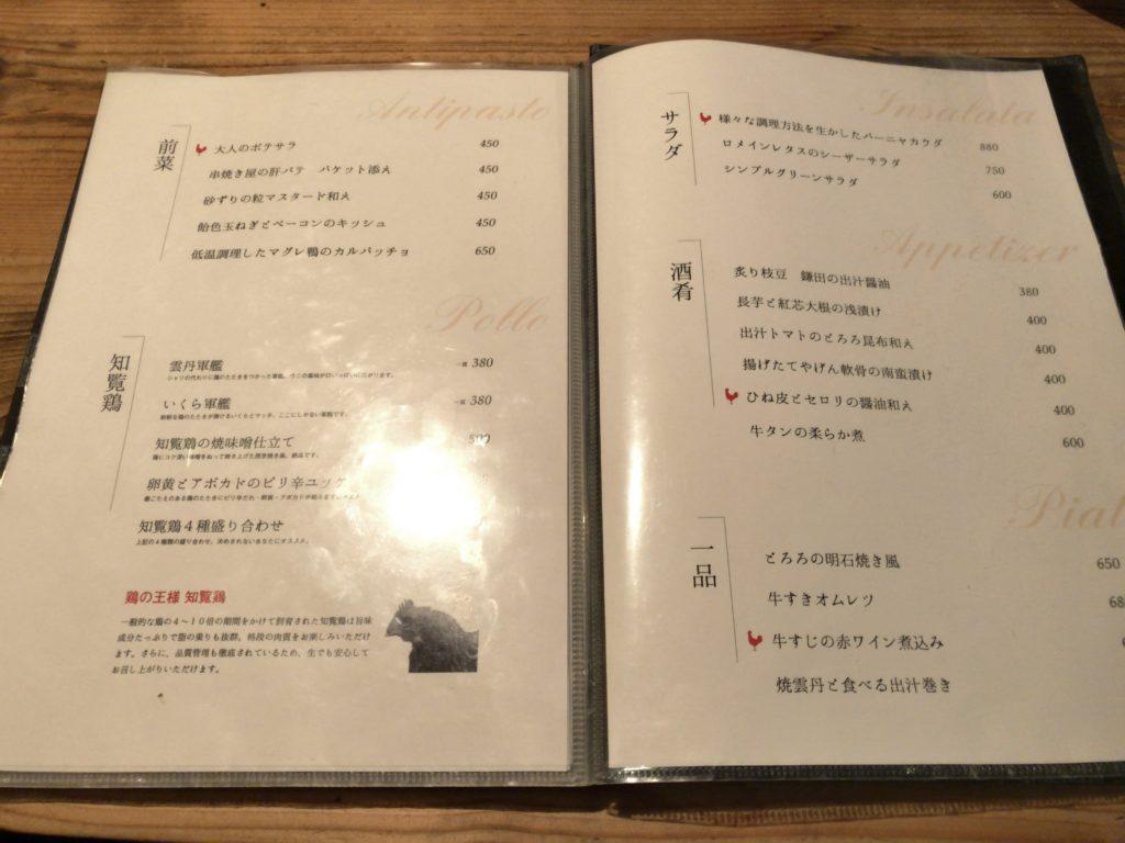 unatitta-menu2